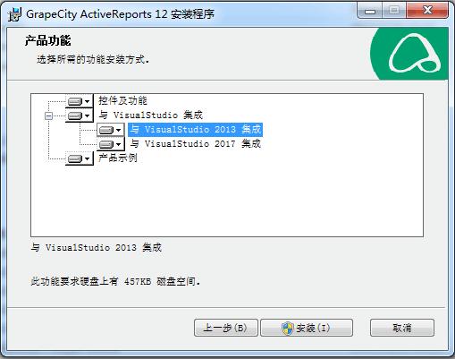 ActiveReports 报表控件 - 灵活的可定制的安装选项